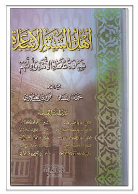 كتاب أهل السنة الأشاعرة: شهادة علماء الأمة وأدلتهم halkaan ka akhriso