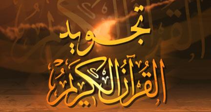 برنامج احكام القران والتجويد الدرس الثالث لشيخ شرمارك محمود ناصر