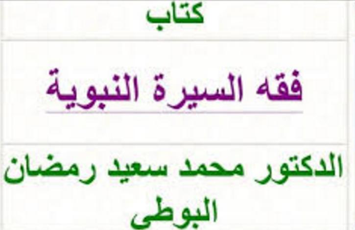 شيخ شهاب الدّين حرسي الجبرتي يدرس في كل ليلة فقه السيرة النبوية - لمحمد سعيد رمضان البوطي يبيّن لنا